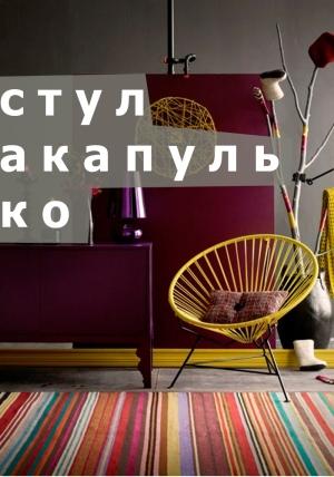 стул акапулько