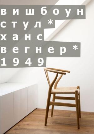 стул вишбоун