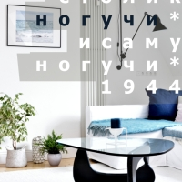 классики дизайна: столик ногучи