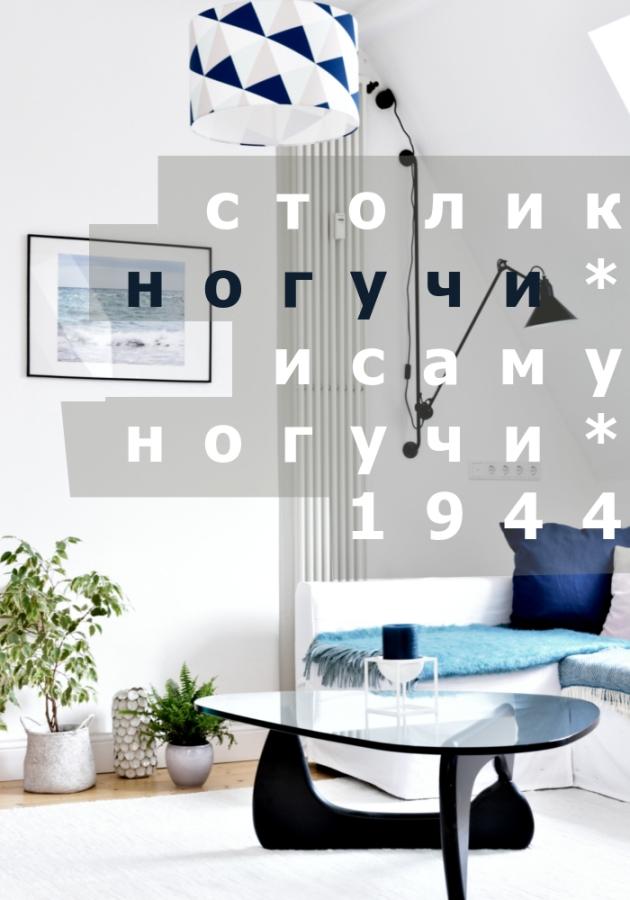 noguchi table.jpg