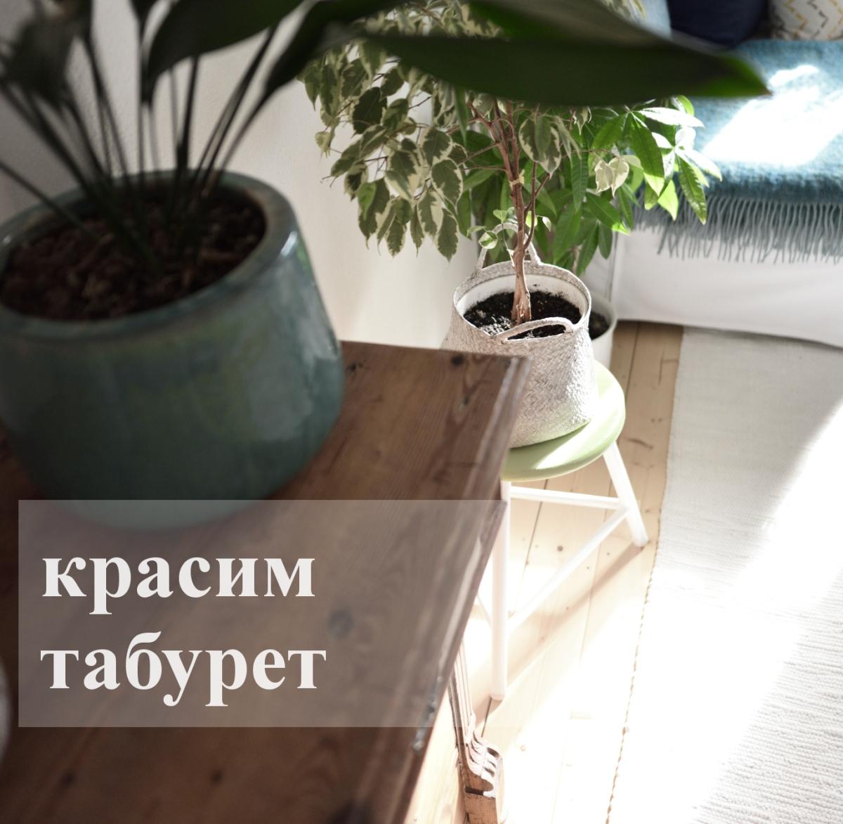 своими руками: обновляем старый табурет